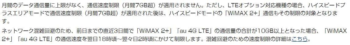 WiMAX2+のネットワーク混雑回避のための速度制限