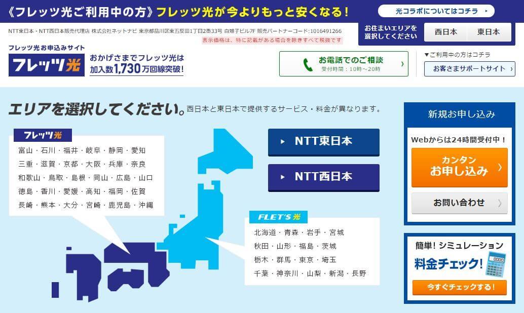 NTT東日本・西日本が提供する「フレッツ光」のキャンペーン