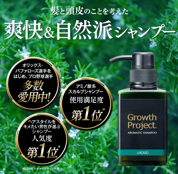 Growth Project アロマシャンプー