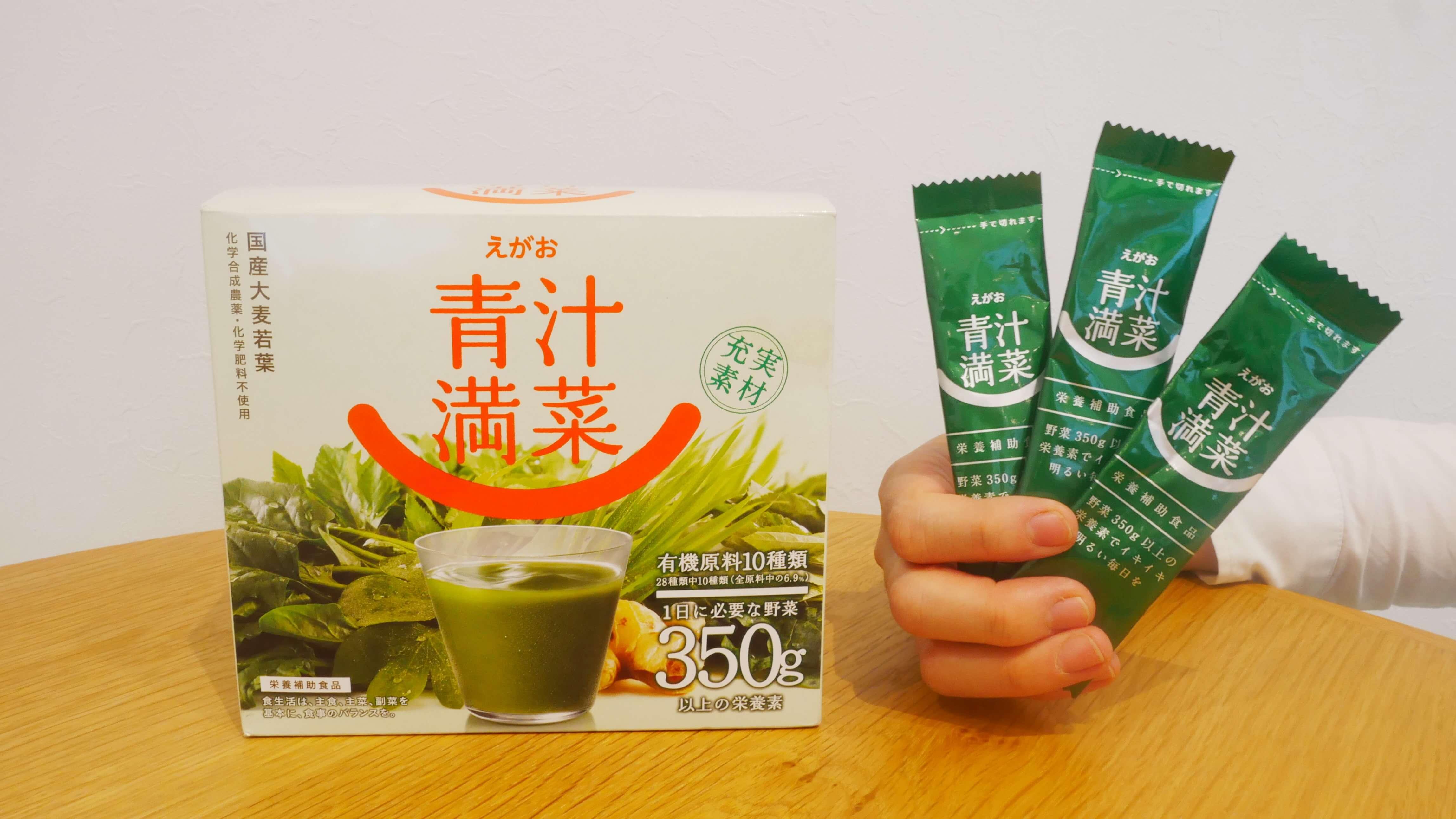 青汁満菜 紹介