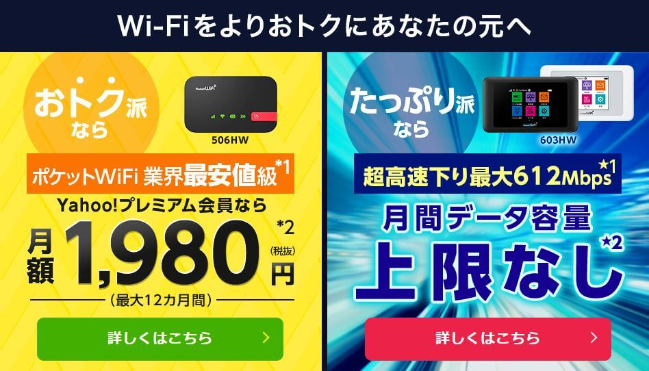 Yahoo! Wi-Fi