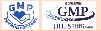 GMP認証工場マーク