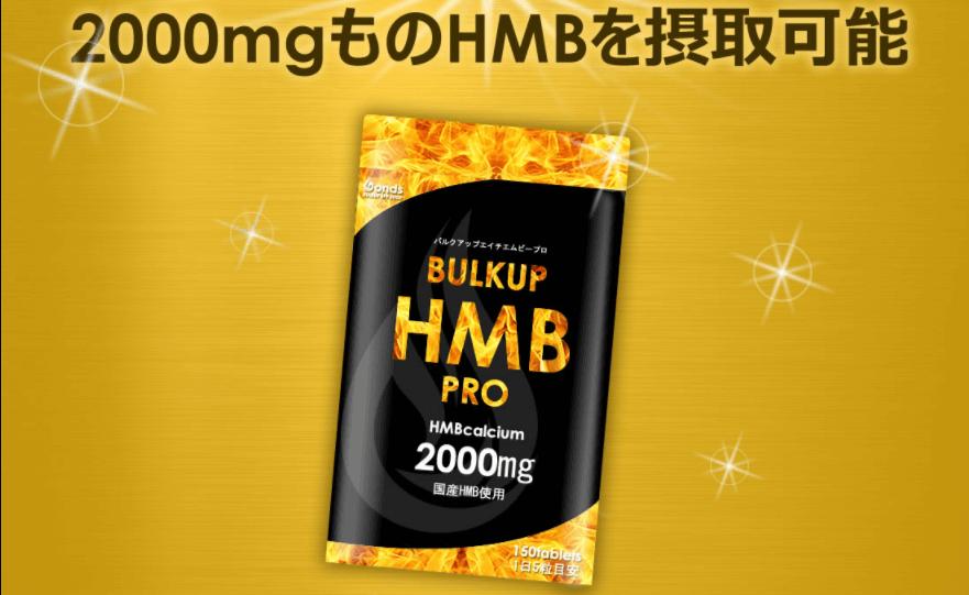 HMBサプリ業界でトップのHMB配合サプリを探している人におすすめのサプリは「バルクアップHMB」です。 HMB2,000㎎配合されているだけではなく、クレアチン・グルタミンなども配合されているサプリです。