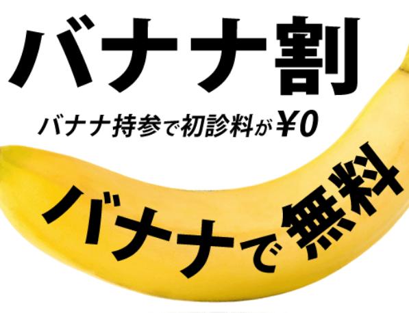 バナナ割引 (1)