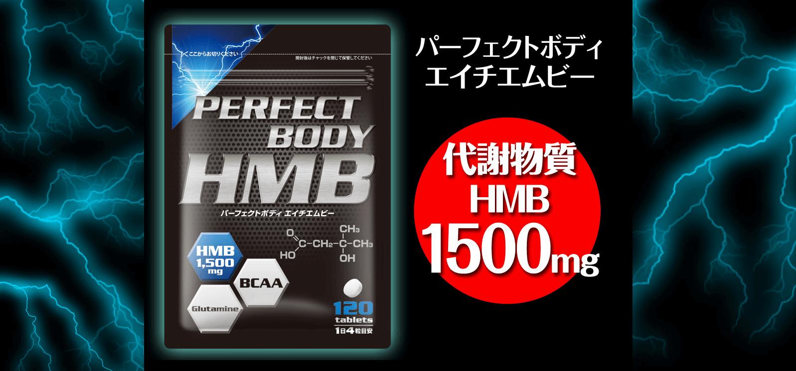【11位】パーフェクトボディHMB