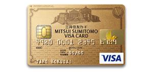 三井住友VISAゴールドカードの券面