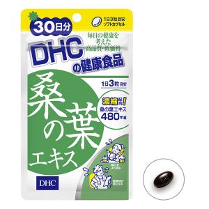 DHC桑の葉エキス