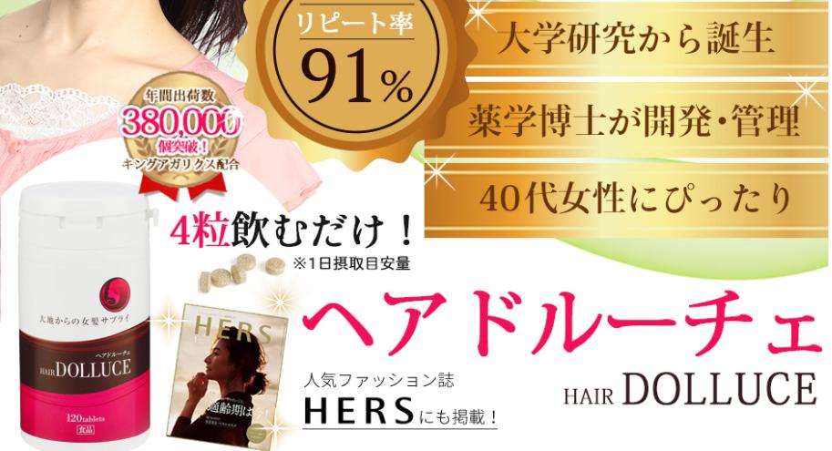 女性用育毛アプリヘアドルーチェ