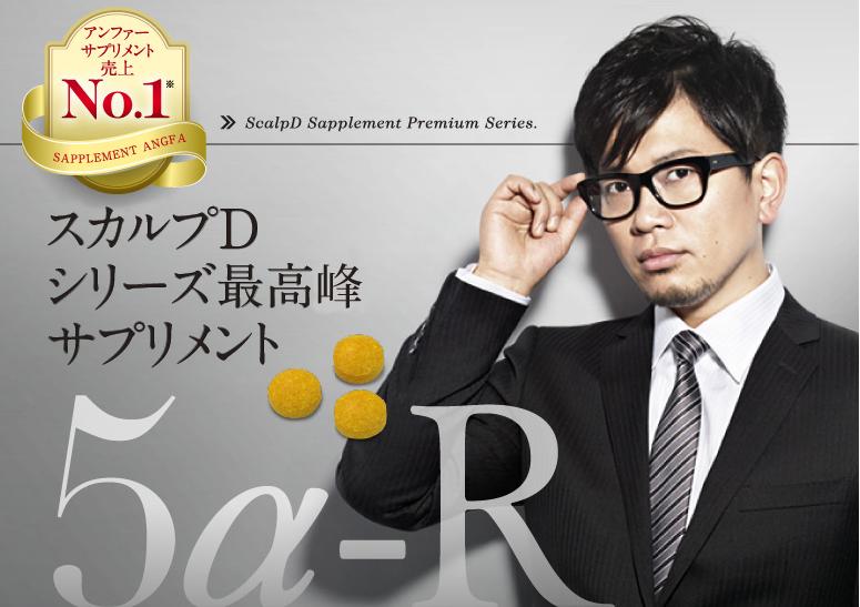 男性用育毛サプリスカルプD 5α-R