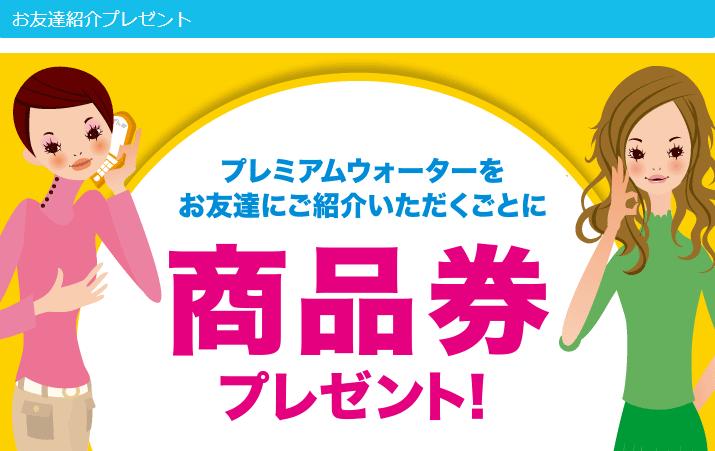 プレミアムウォーターお友達紹介キャンペーン