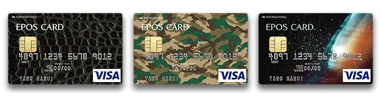 エポスデザインカードの券面