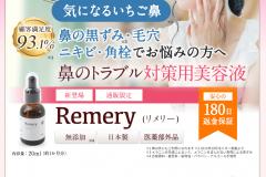 Remery(リメリー)は毛穴・黒ずみに効果がないの?