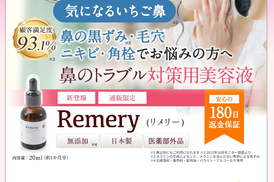 Remery(リメリー)の基本スペックをもっと詳しくご紹介!