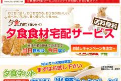 ヨシケイ「夕食ネット」の口コミや料金は?注文方法も紹介