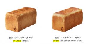 嵜本 食パン2斤 (1)