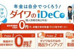 大和証券の投資信託はiDeCoで利用する価値あり!管理料・手数料が0円