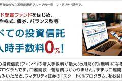 フィデリティ証券の投資信託は購入時の手数料が全ファンド0円!