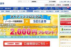 SBI証券の投資信託は100円から買える!お得なSBIポイントも解説