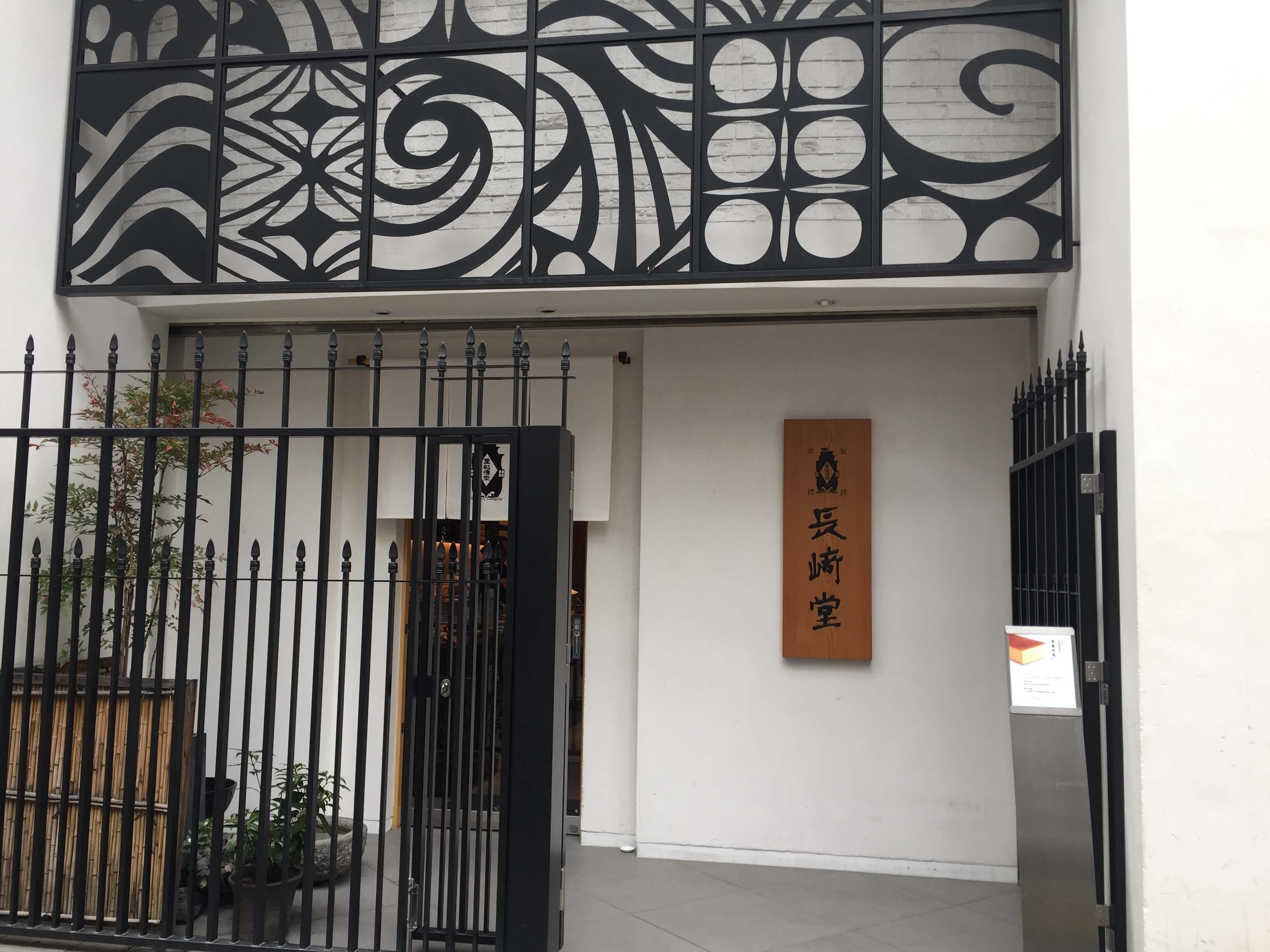 長崎堂 外観