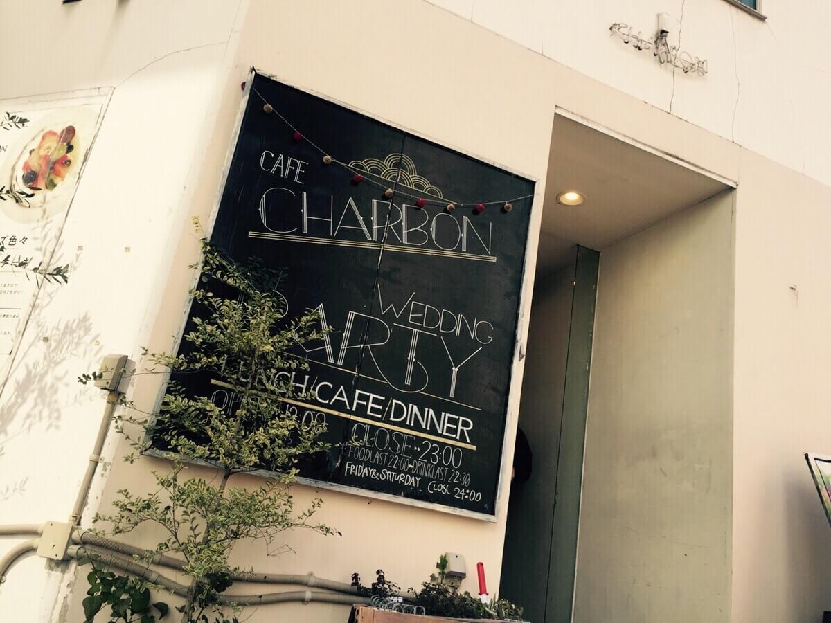 カフェ シャルボン