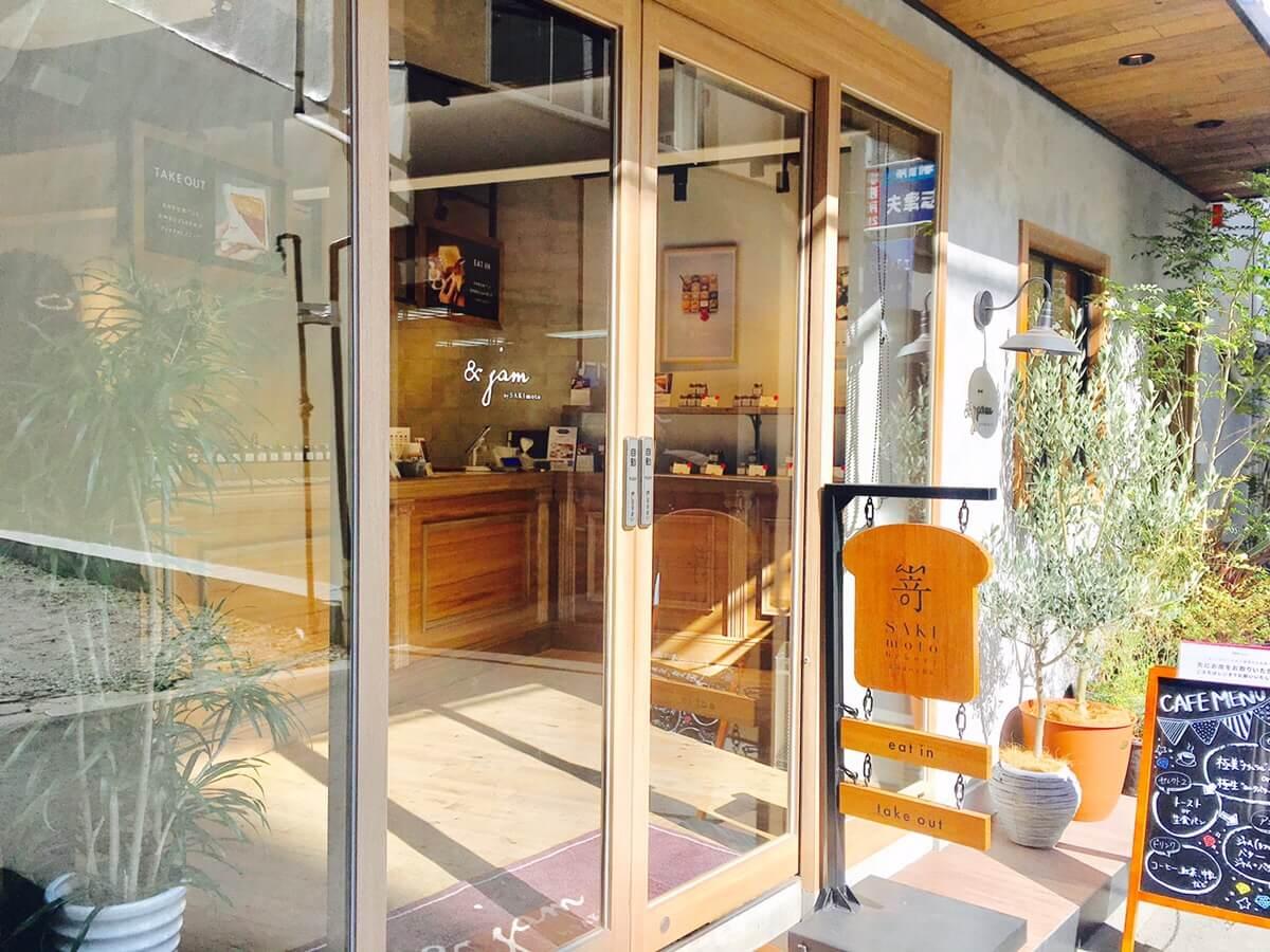 嵜本 カフェ
