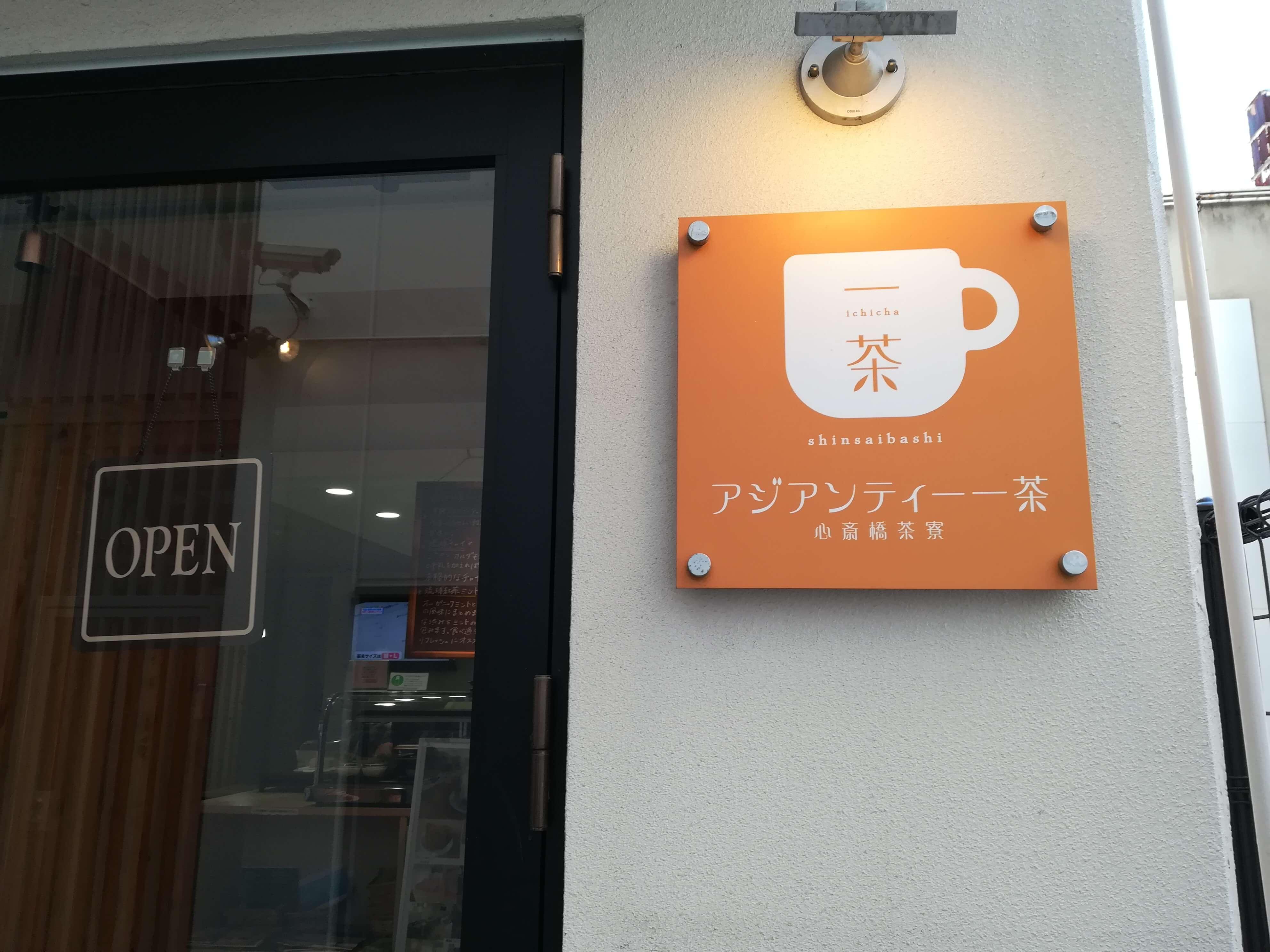 アジアンティー一茶 看板