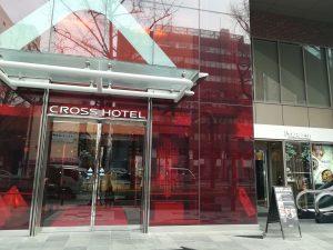 クロスホテル正面