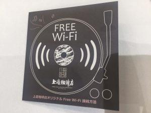 上島珈琲店Wi-Fi