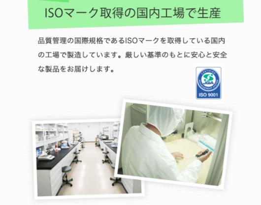 ISOマーク取得の国内工場で生産されたかわいいパッケージ
