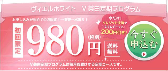 初回限定980円+税(送料無料)