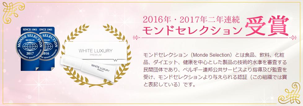 モンドセレクション2年連続受賞