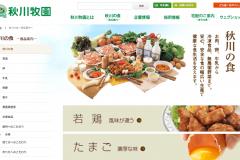 秋川牧園の特徴や口コミを解説!価格や値段についてもご紹介!