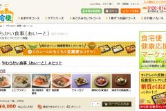 食宅便の口コミを紹介!値段や送料についても解説!