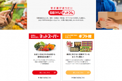 西友のネットスーパー「SEIYUドットコム」の価格や送料は安い?