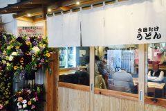 難波に「き田たけうどん」新OPEN!人気店「釜たけうどん」店主が再始動!