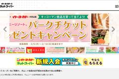 ネットスーパー「イトーヨーカドー」の送料や支払い方法を解説!