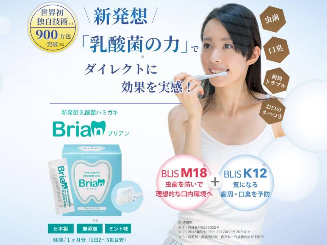 大人用ブリアンの口コミ|歯磨き粉の効果を検証してみた!