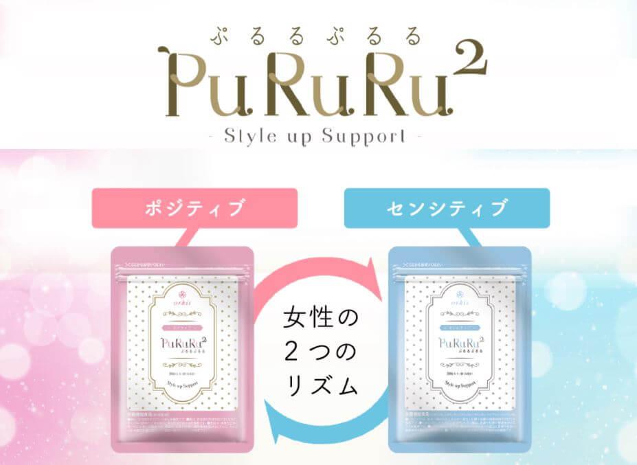PuRuRu2(ぷるるぷるる)サプリメントの口コミや効果を検証!