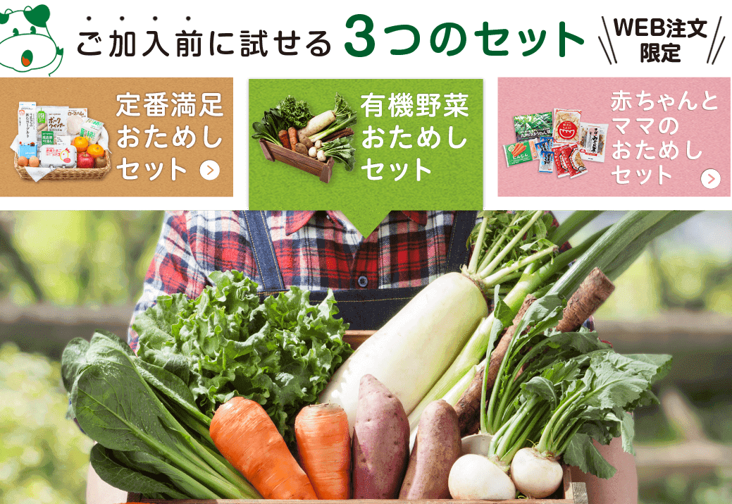 パルシステム 野菜お試し