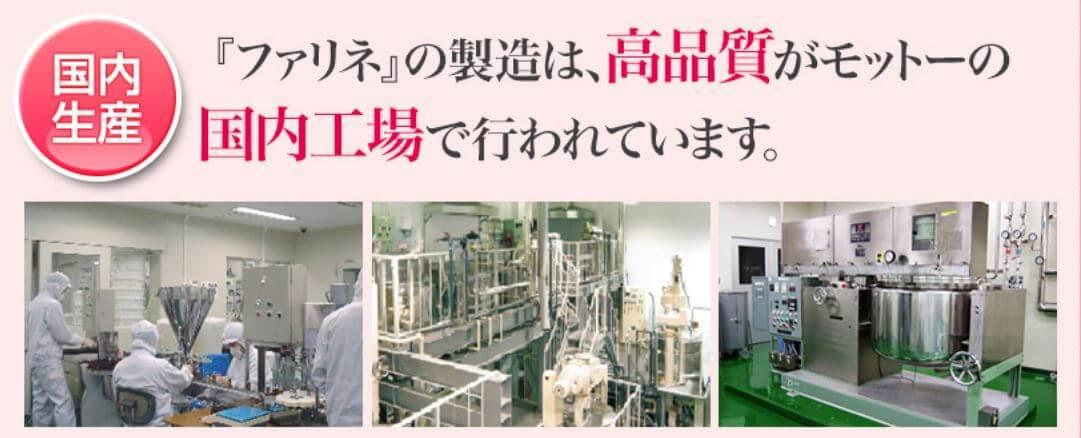 国内工場生産で徹底した品質管理を実施