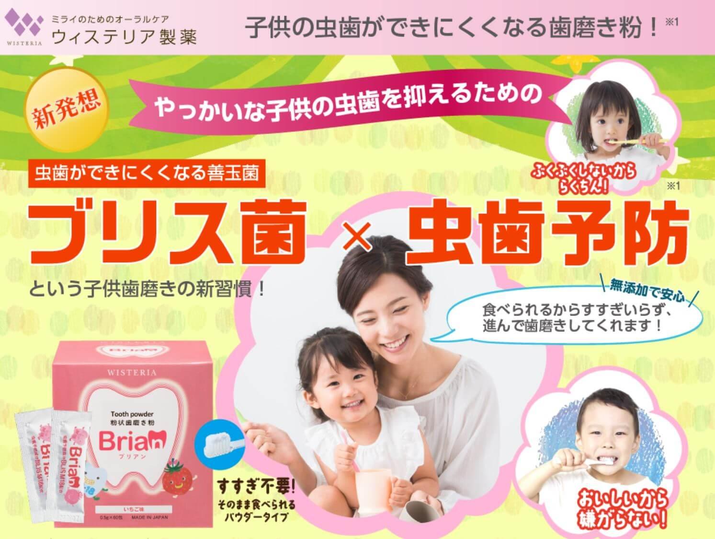 ブリアンは本当に子どもの虫歯予防ができるのか徹底検証!