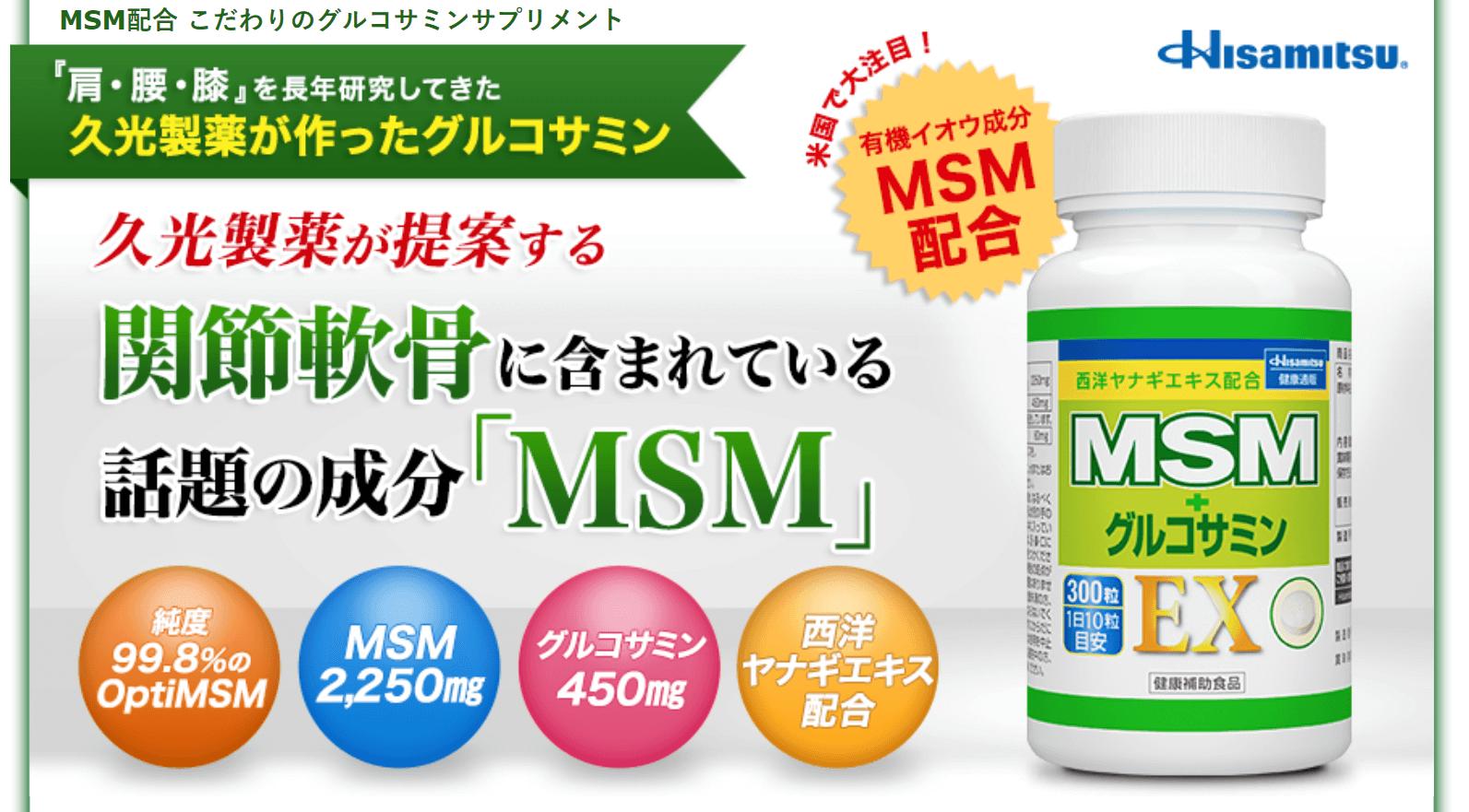 久光製薬MSM+グルコサミン|口コミで大人気!効果や副作用についてご紹介