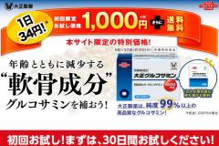 大正グルコサミンパワープラス|1000円でお試しできるグルコサミンの口コミや効果をご紹介!