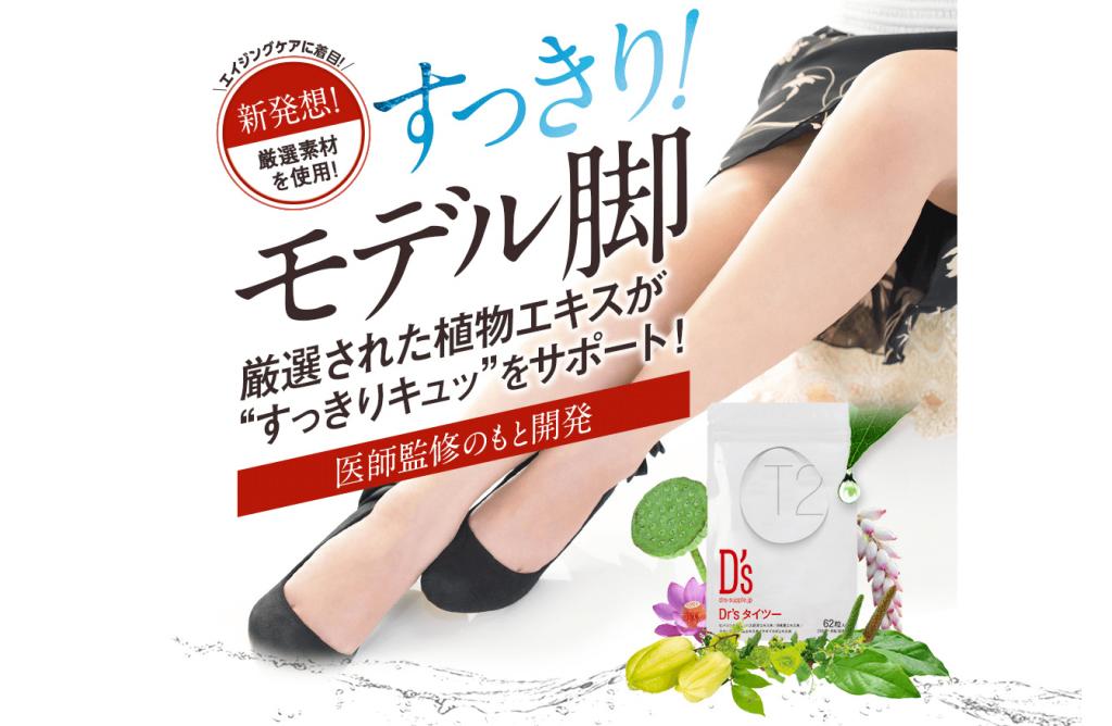 【Dr'sタイツー】医師監修のもと誕生!すっきりキュッとスタイルサポート