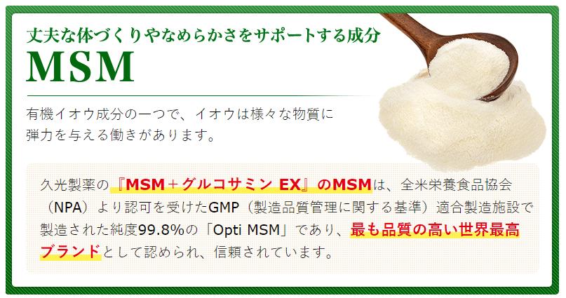 高純度のMSMを1,800㎎配合