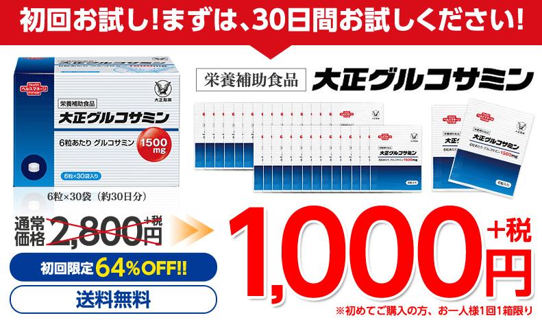 初回1,000円!?