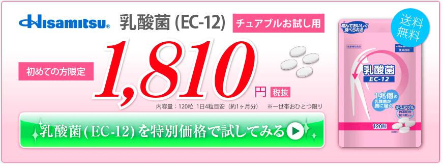乳酸菌EC-12の価格は?30日分のお試しができる!