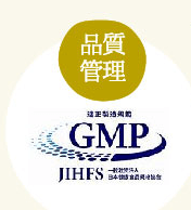 JIHFS GMP認定を取得