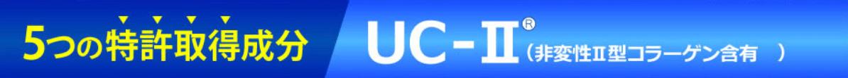 特許取得成分のUC-Ⅱも配合