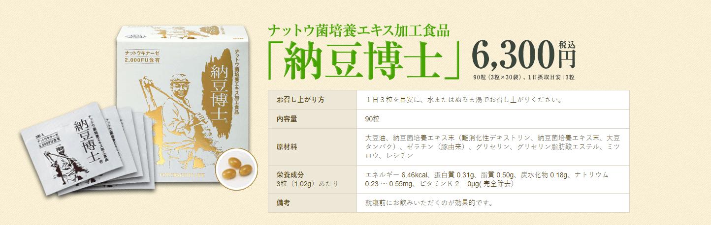納豆博士の価格